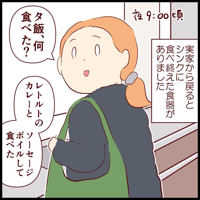スプーン01