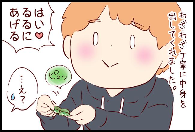 えだ豆03
