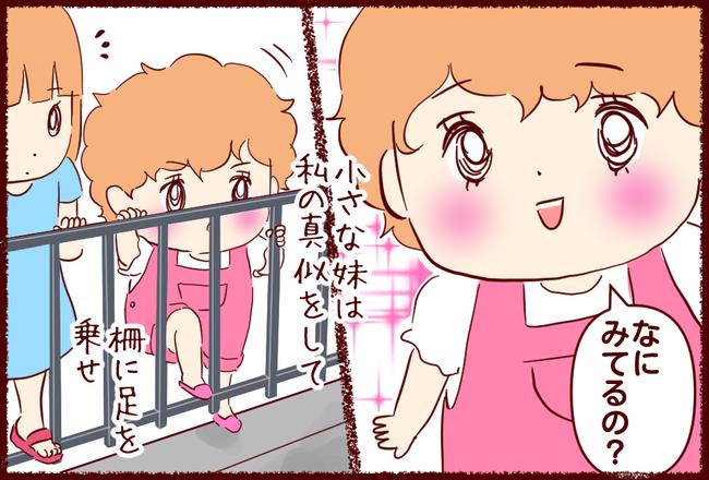 妹車庫02