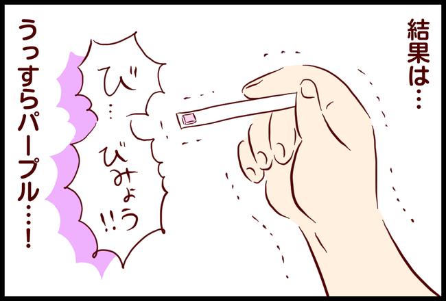 ケトン体03
