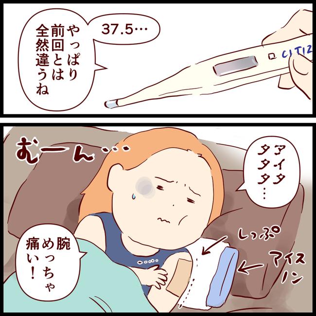 副反応05