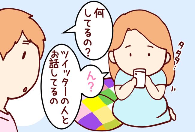 ツイッター②01