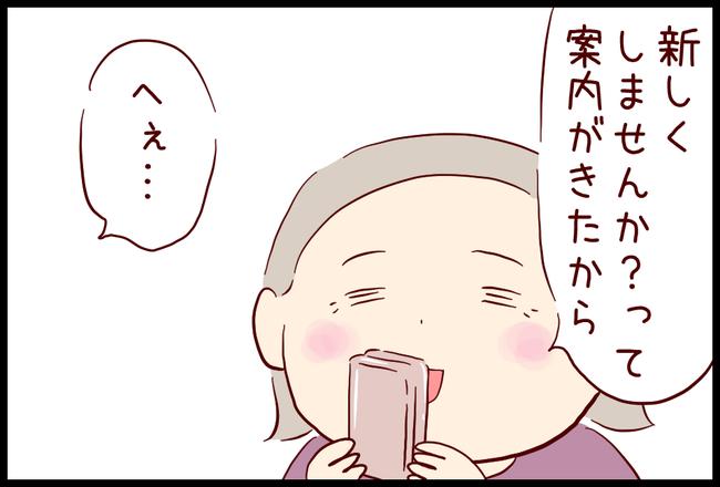 ケータイ02
