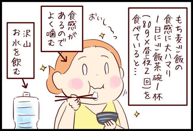 もち麦04