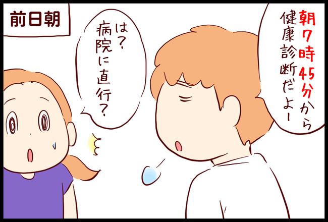 健康診断01