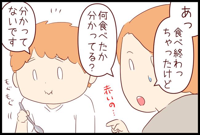 隠し味02