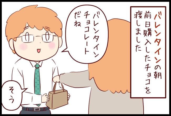 チョコ01