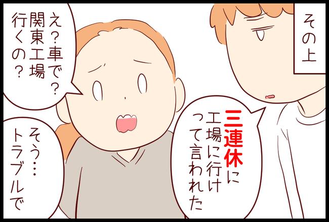 テレワーク04