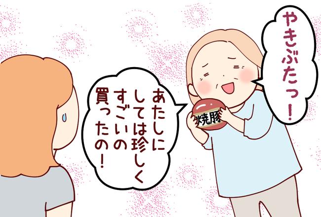 ちゃーしゅー01