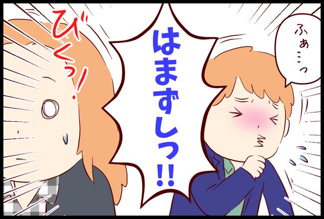 くしゃみ04