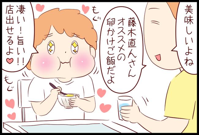 卵かけご飯03