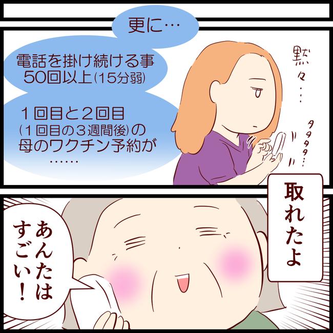 ワクチン予約電話01