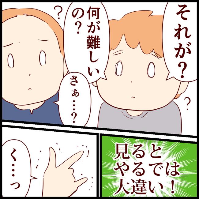 バンバンゲーム04