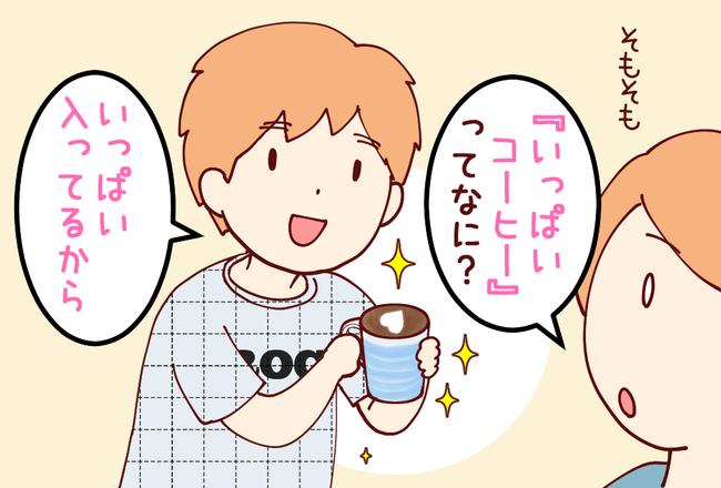 いっぱいコーヒー03