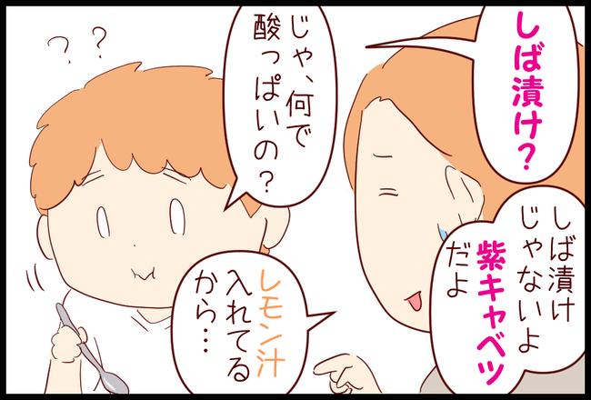 隠し味03