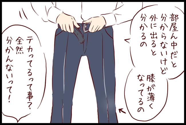 ズボン04