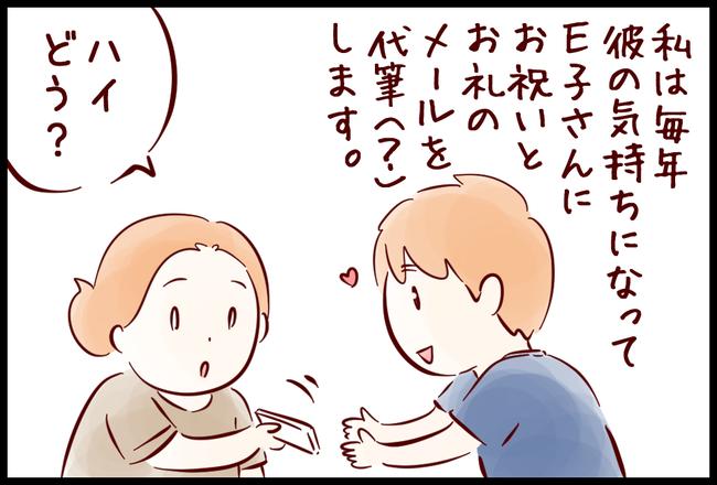 メール03