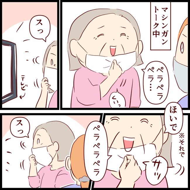 マスク01