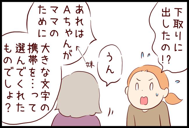 ケータイ04