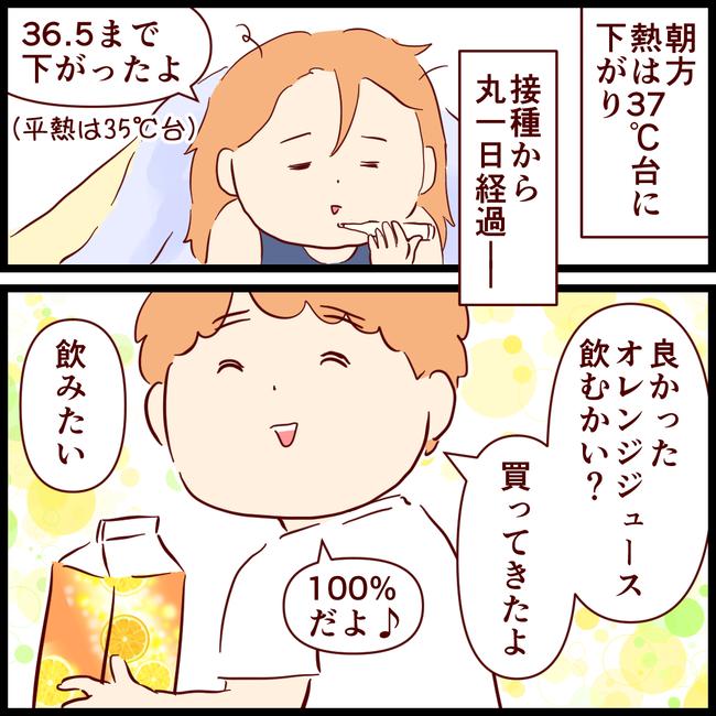 副反応08