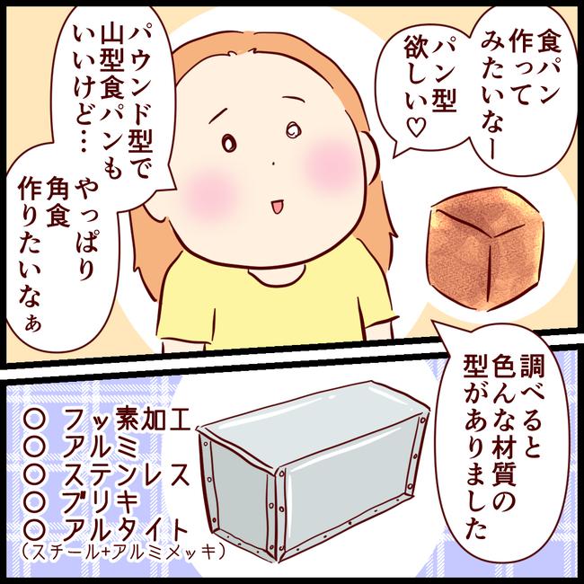 パン型01