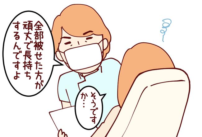 歯医者② 04
