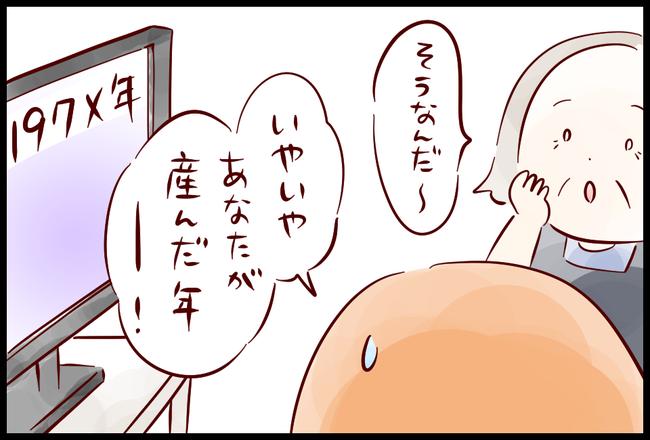 生まれ年02