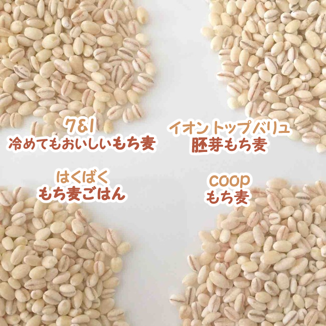 もち麦03