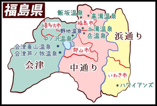 福島温泉01