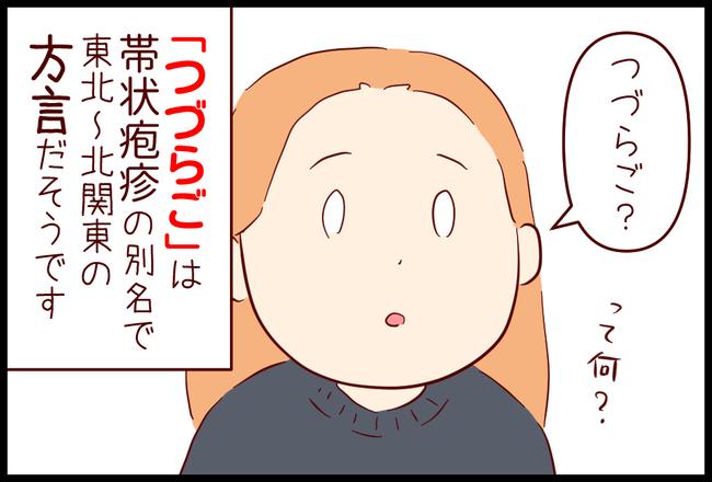 つづらご02