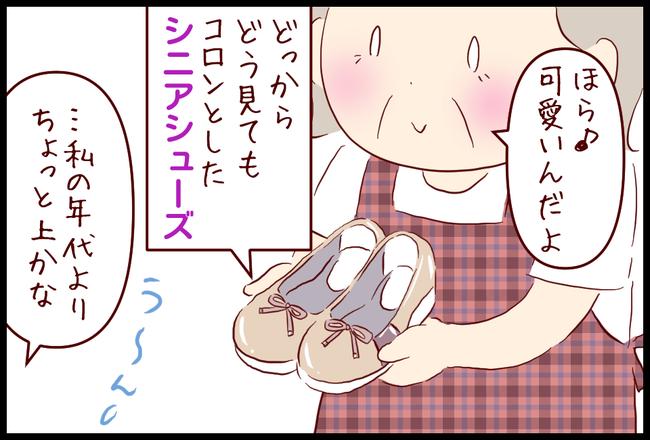 シューズ02