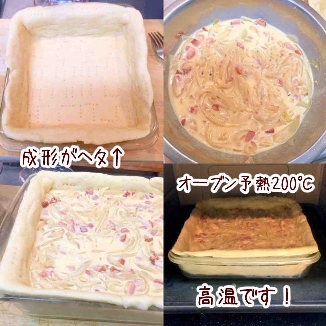 玉ねぎケーキ05