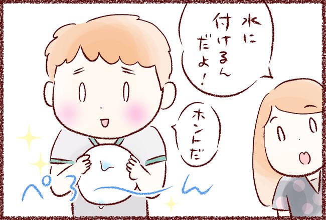 ゴイクン02