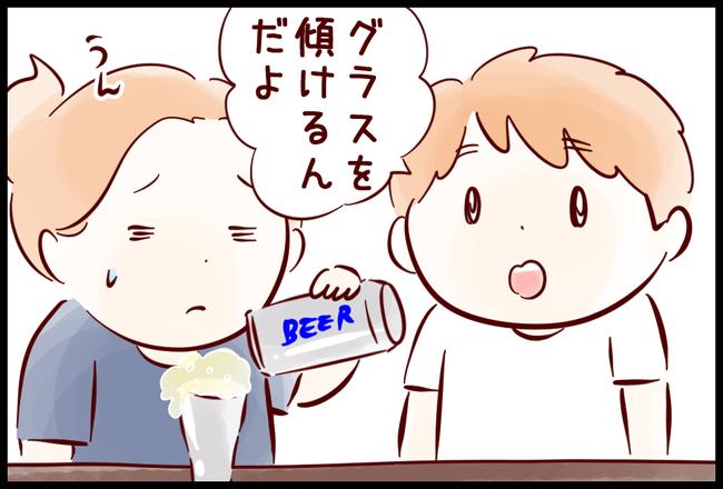 ビール06