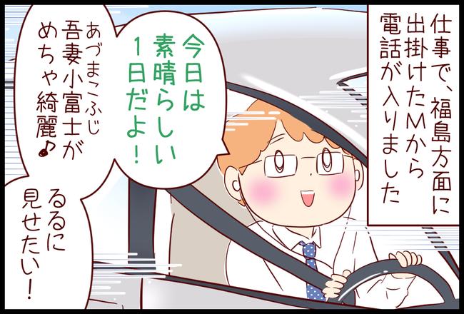 ドライブ01