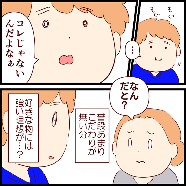 メンチ03