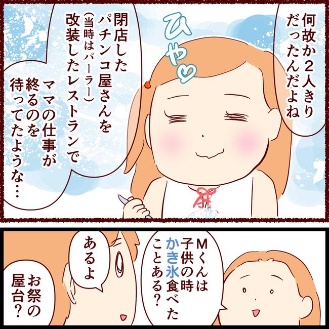 かき氷02