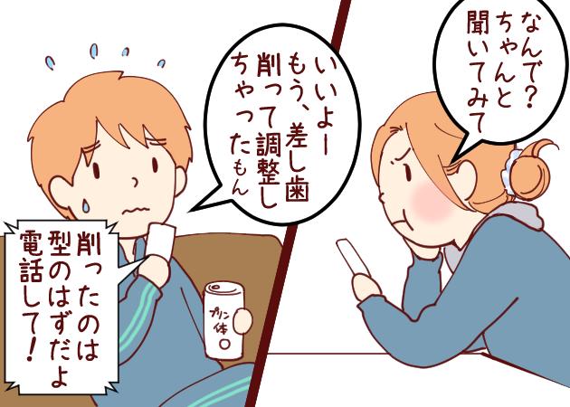 差し歯03