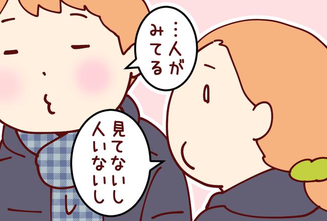ちゅー04