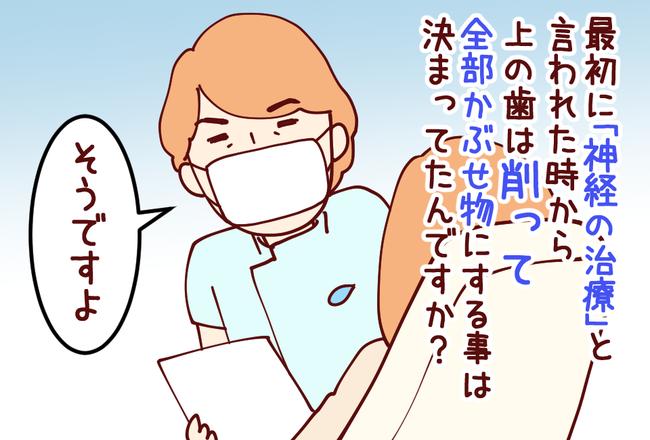歯医者② 02