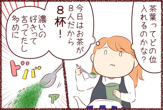お茶出し04