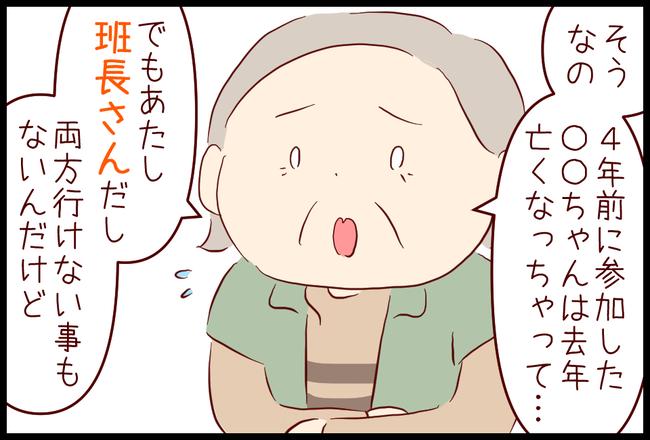同窓会04