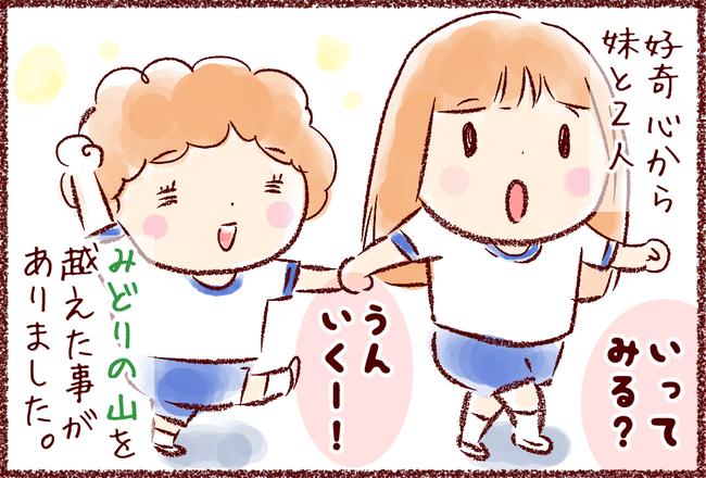 みどり山02