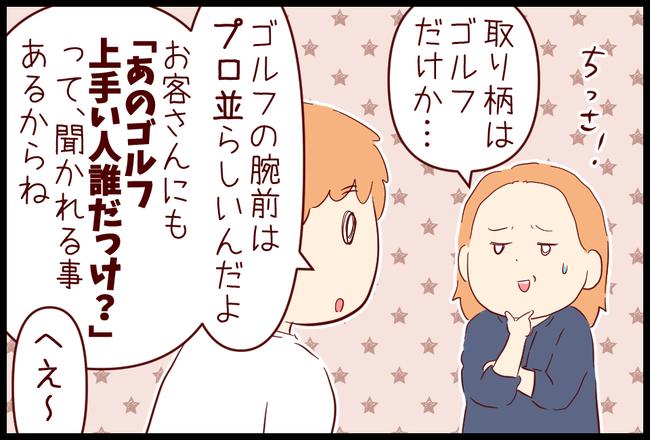 内弁慶04
