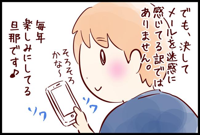 メール05