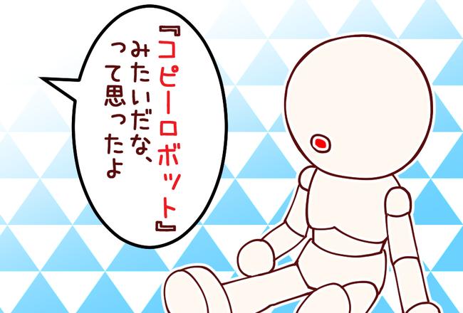 コピーロボット04