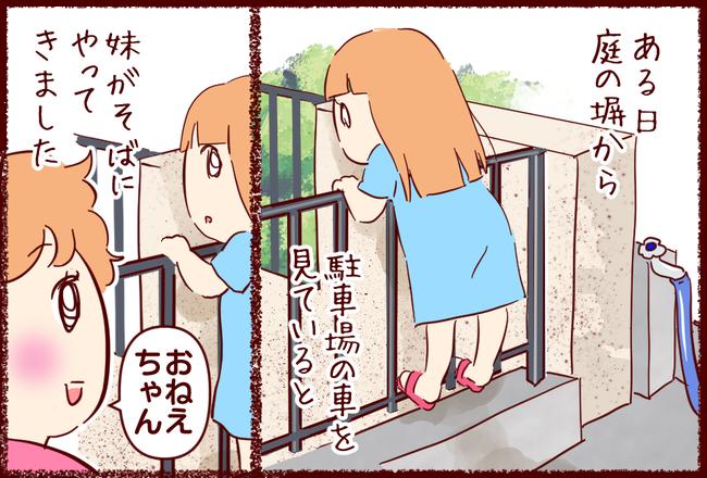 妹車庫01