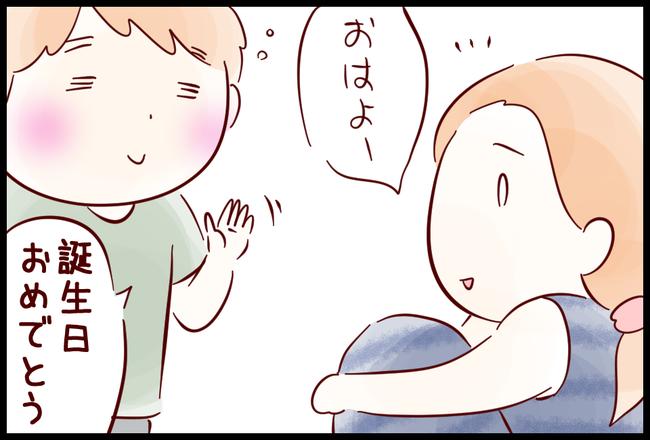 誕生日03
