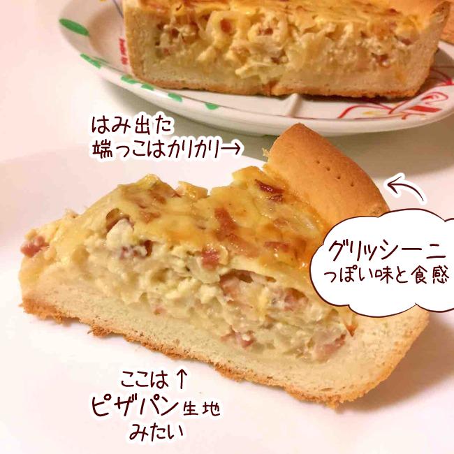 玉ねぎケーキ07