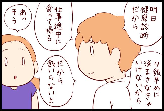 健康診断03